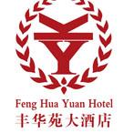 邓州丰华苑大酒店